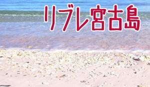 リブレ宮古島 JTA(JAL)宮古島 格安ツアー