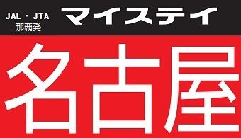 マイステイ名古屋 那覇発 JALJTA 名古屋ホテルパック  1泊~3泊付