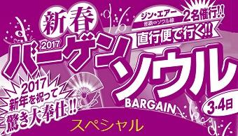 バーゲンソウル twv_bargain-seul17_01-03