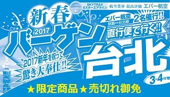 バーゲン台北 twv_bargain-tpe2017