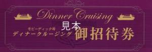 ディナークルーズ ギフト券(招待券) サンプル画像 dinnercruise-gift-sample