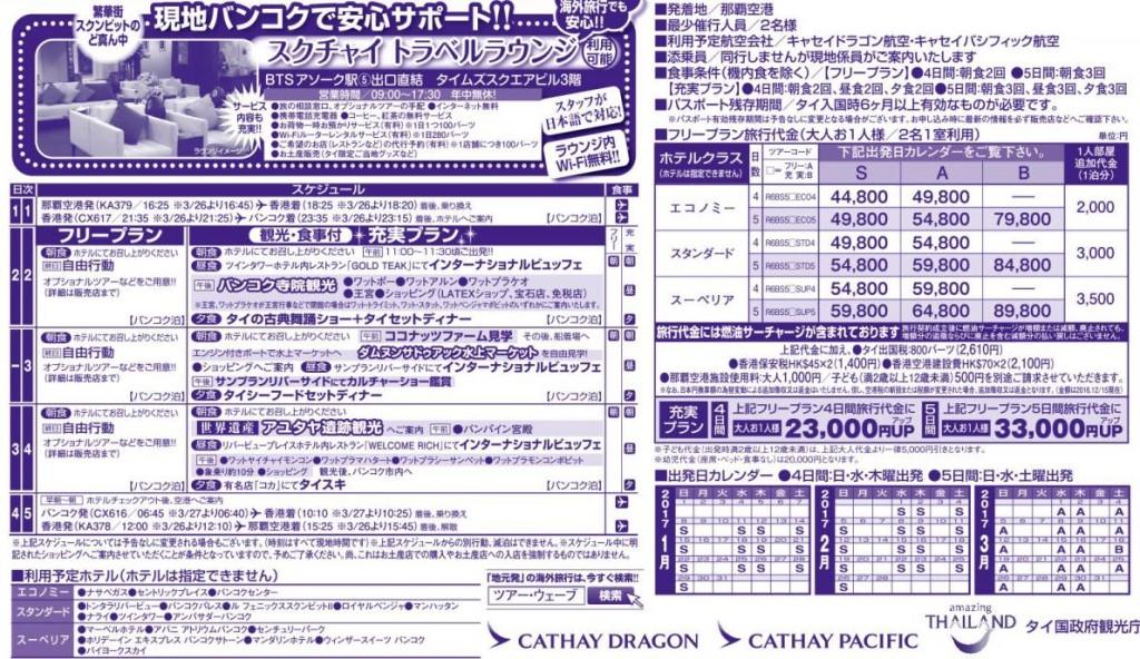 料金表など twv_bargain-bkk17_01-03_01