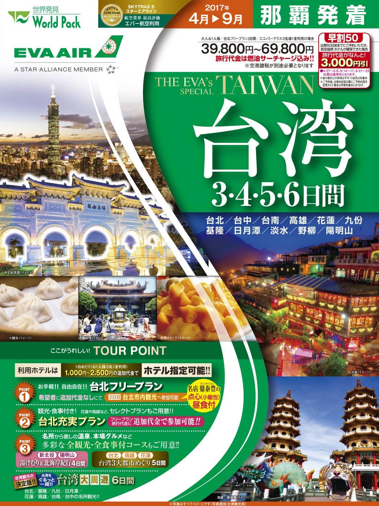 エバースペシャル台湾 3・4・5・6日間 17年4月~17年9月 那覇発 台湾ツアー