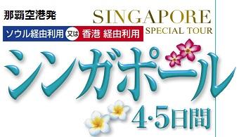 シンガポール 4・5日間