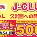 J-CLUB 久米島 格安ツアー
