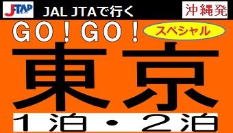 那覇発 JAL JTA 東京ホテルパック スペシャル