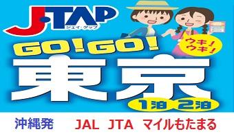 GOGO東京|那覇発 JALで行く東京ホテルパック  1泊~2泊付 gogotyo2