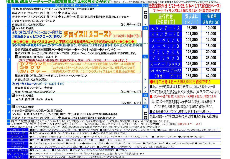 kimama_sin17_05-09_02