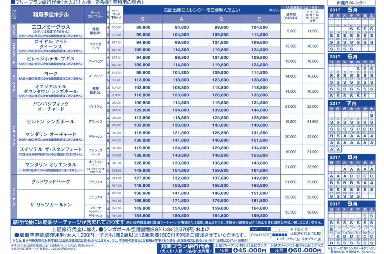 twv_tokusen-singapore17_04-09_04