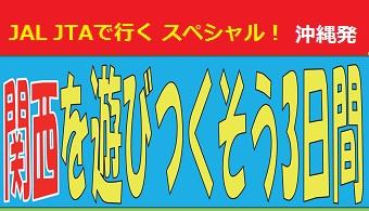【2泊付でお得】関西を遊びつくそう3日間|那覇発 JALで行く大阪ホテルパック