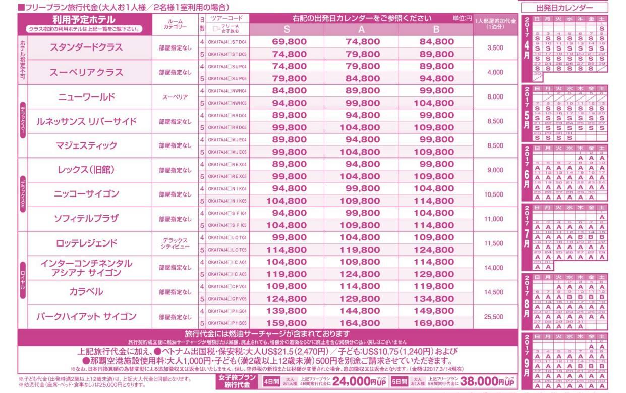 女子旅 ホーチミン 4・5日間 料金