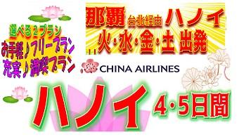 【フリー&観光】ハノイ4・5日間