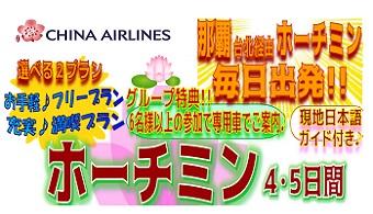 【フリー&観光】ホーチミン4・5日間