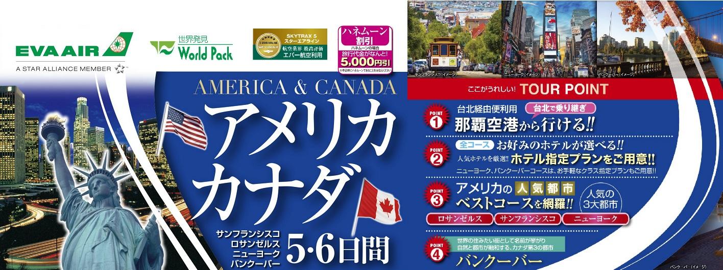 那覇発 アメリカ・カナダツアー