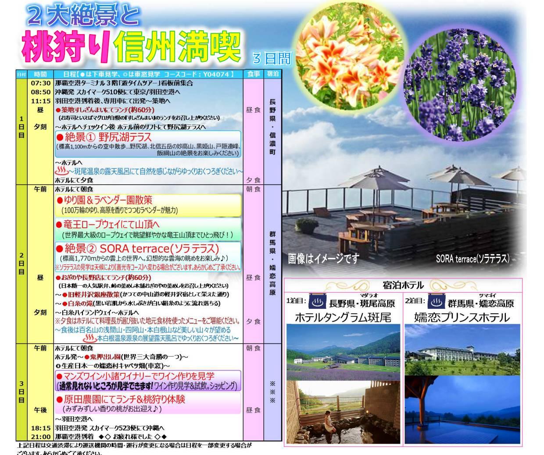 yutime_sinshyu17_07-08_04