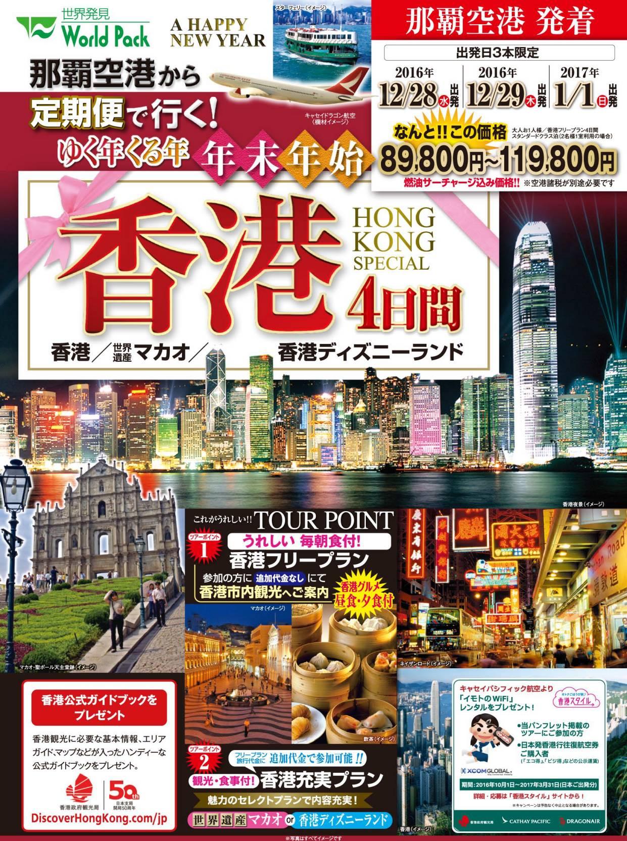 ゆく年くる年 年末年始 香港  4日間 2016-2017|那覇空港発着 香港格安ツアー