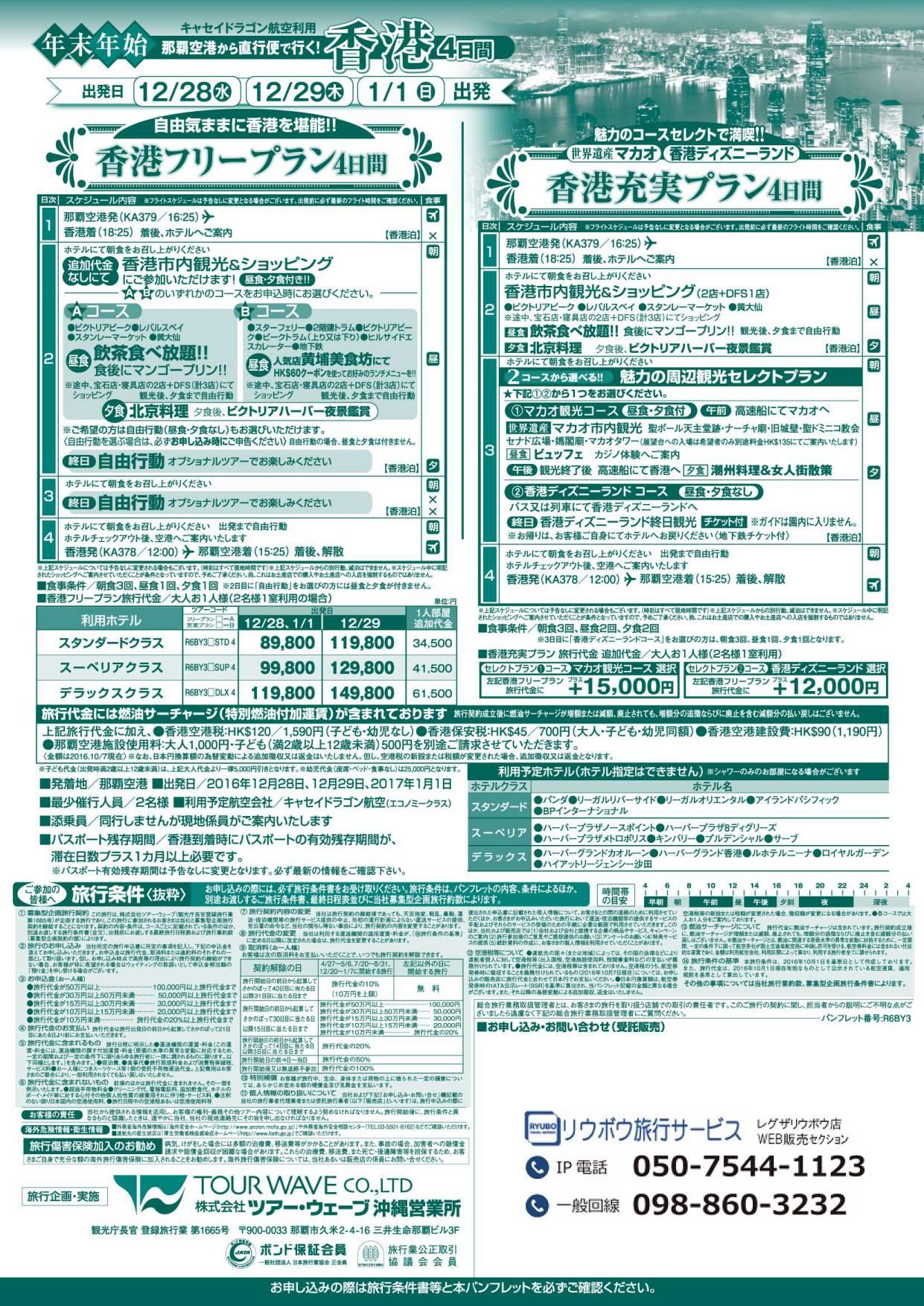 ゆく年くる年 年末年始 香港  4日間 2016-2017|那覇空港発着 香港格安ツアー twv_yukutoshi-hkg2016-17_02