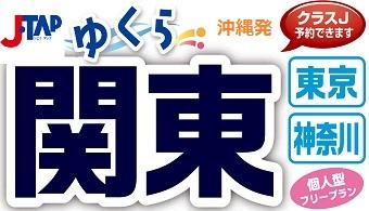 ゆくら関東|那覇発 JAL 東京ホテルパック  1泊~3泊付