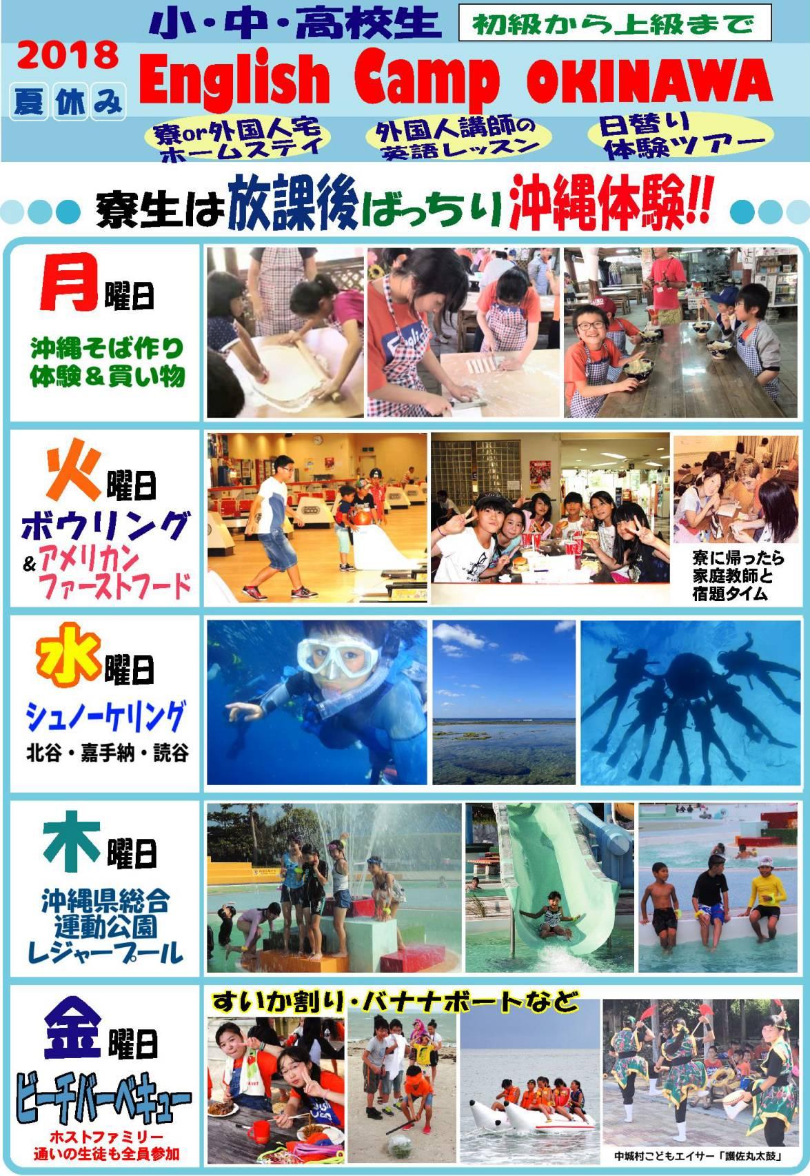 参加生徒は毎年約300を数え、日本各地からはもちろん、韓国・台湾・中国・ロシアなどの海外からの方たちもおられ、毎年高いリピーター率を誇る大人気プログラムです。  参加生徒様は、キャンプの間、寮またはホームステイに宿泊します。  ネイティブ外国人講師による英語レッスンを頑張ったあとは、沖縄・外国文化の双方を体験できる時間が待っています!
