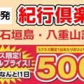 JAL紀行倶楽部 石垣島 格安ツアー
