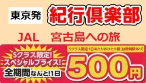 JAL 紀行倶楽部 宮古島 格安アツアー