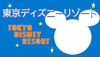 沖縄・那覇発 東京ディズニーリゾート|JAL・ANAで行くディズニーツアー