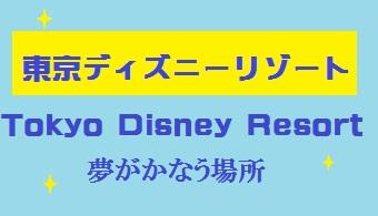 沖縄・那覇発 東京ディズニーリゾート JAL・ANAで行くディズニーツアー