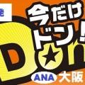 沖縄発 大阪ホテルパック