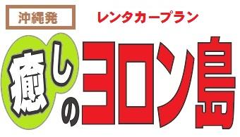 沖縄・那覇発 ヨロン島格安ツアー レンタカー付
