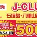 J-CLUB 石垣島 格安ツアー