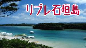 リブレ石垣島 JTA(JAL)那覇発 格安ツアー