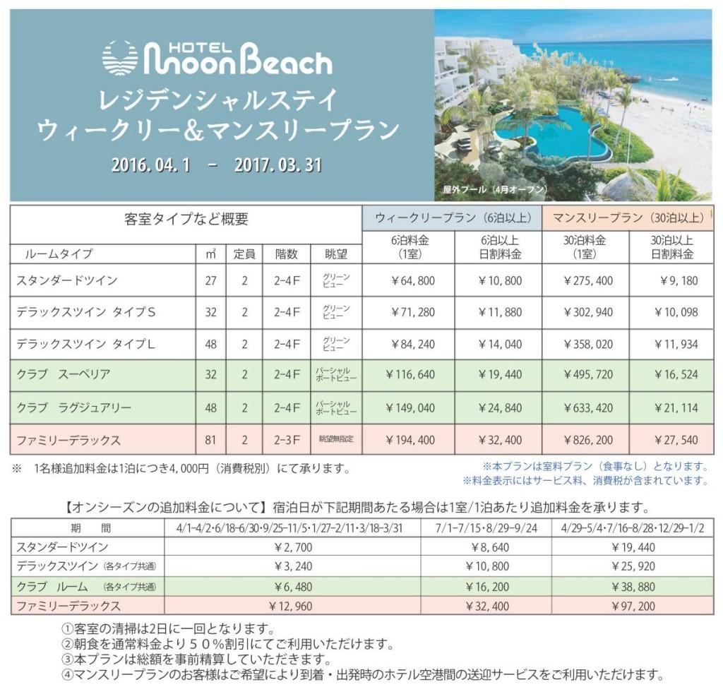 moonbeach_residential16_0401-17_0331_01