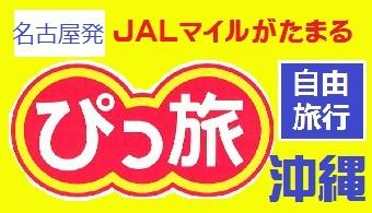 ぴっ旅沖縄|名古屋発 JAL往復航空券+ホテル1泊~3泊付 格安ツアー