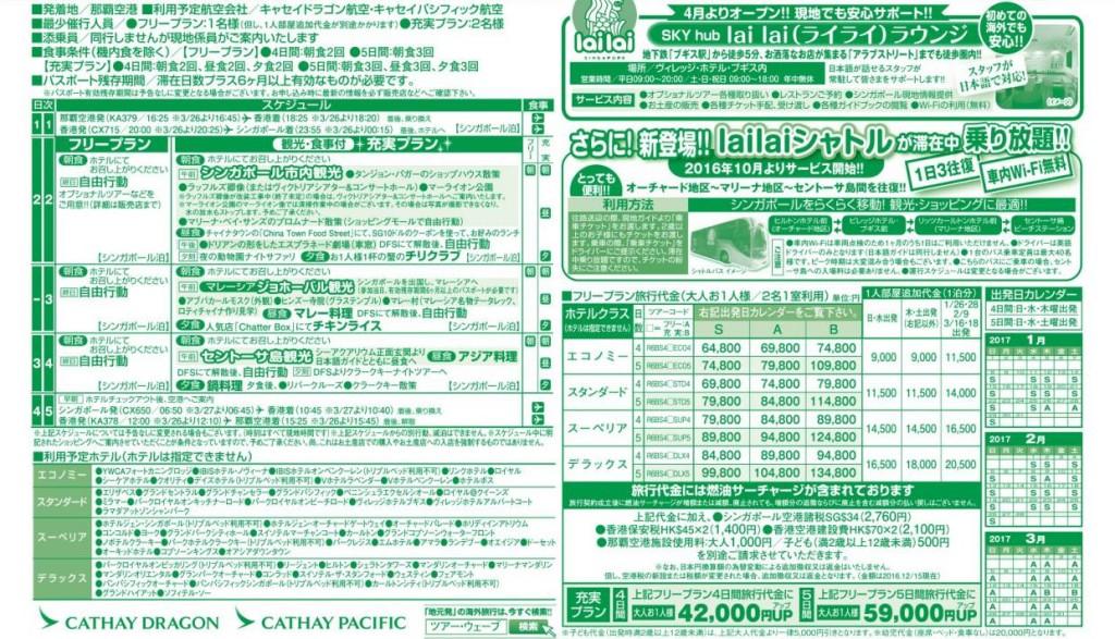 料金j表など twv_bargain-sin17_01-03_02