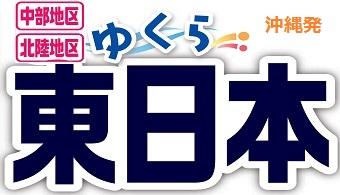 ゆくら東日本 中部・北陸エリア|那覇発 JALで行く中部・北陸ホテルパック  1泊~3泊付