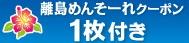 めんんそーれクーポンpdf mensore_cupon-logo