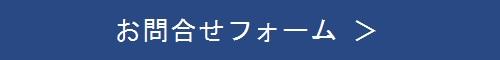 お問合せフォーム toiawase