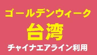 ゴールデンウィーク台湾 4日間【チャイナエアライン】|那覇発 台湾ツアー