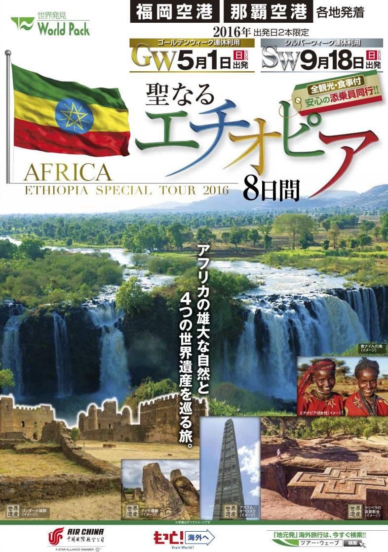 twv_ethiopia2016_holiday_01