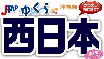 ゆくら西日本|那覇発 JAL 関西・四国・中国ホテルパック  1泊~3泊付