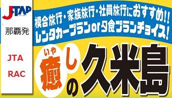 癒しの久米島|那覇発 JTARAC 久米島格安ツアー 1泊付【JTAP】