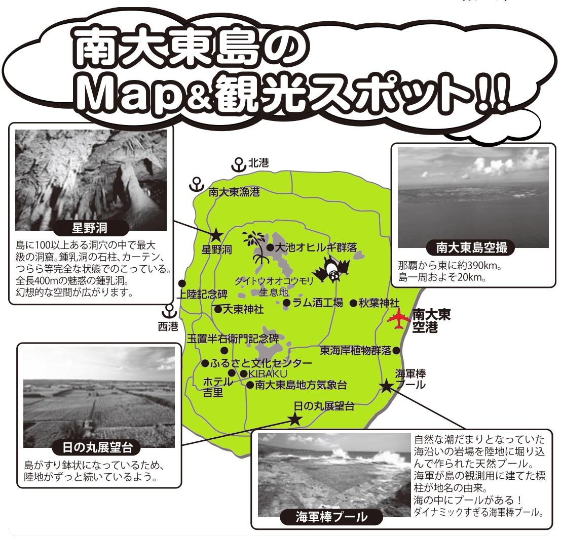 南大東島 簡易マップ libre-minamidaito-map