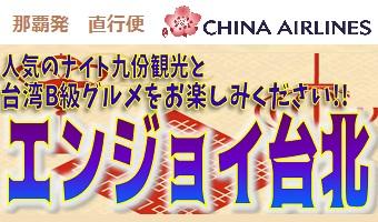 【観光付き】 エンジョイ台北 3・4日間|那覇発 台湾ツアー
