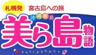 美ら島物語 宮古島 札幌発 島巡り3・4・5・6日間 格安ツアー