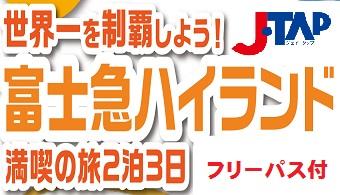 世界一を制覇しよう 富士急ハイランド満喫の旅2泊3日 (那覇発)