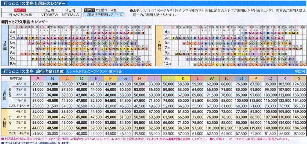 料金表&カレンダー