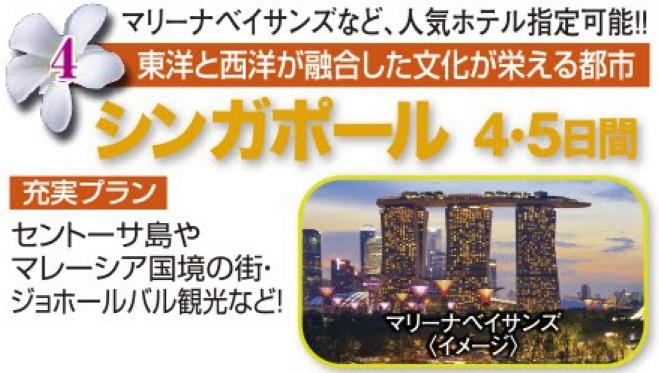シンガポール 4・5日間 「フリープラン」又は「充実プラン(観光・食事付)」より選べます。
