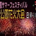 海洋博公園 花火大会 日帰りバスツアー
