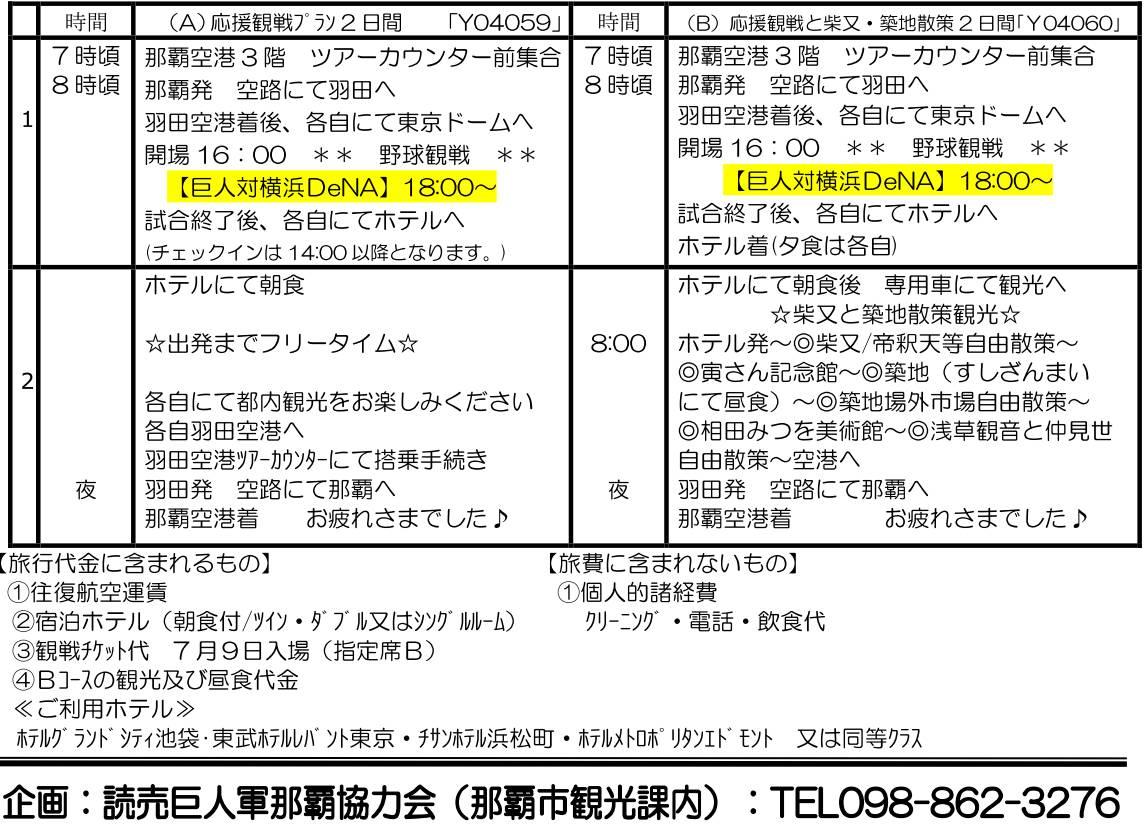 「なはの日」読売巨人軍応援ツアーIN東京ドーム