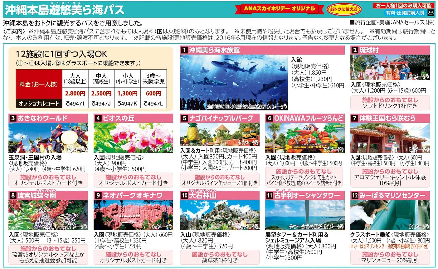 「遊悠(ゆうゆう)美ら海パス」があれば、沖縄美ら海水族館や琉球村など人気の観光12施設がたった大人2,800円で各1回ずつ入場可!